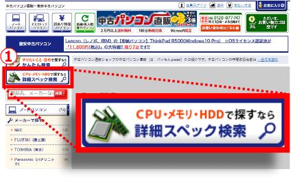 ①トップページ左の「詳細スペック検索」ボタンをクリック。