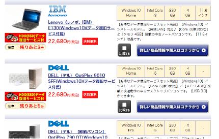 ④お好みの「データ復旧サービス付きパソコン」をお選びください。
