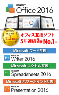 KINGSOFT Office無料