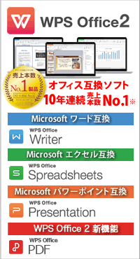 wps Office無料