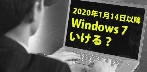 2020年1月14日以降Windows7いける?
